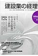建設業の経理 2016秋 座談会日本における社会資本整備の再生と展開 (76)