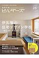 建築知識ビルダーズ 質の高い家づくりをサポートする住宅専門誌(26)