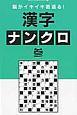 脳がイキイキ若返る! 漢字ナンクロ (3)
