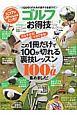 ゴルフお得技ベストセレクション<完全版> お得技シリーズ70