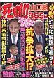 死闘!!山口組分裂365日 六代目vs神戸熾烈抗争拡大!!
