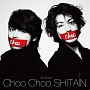 Choo Choo SHITAIN(通常盤)(DVD付)