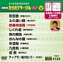 カラオケサークルWベスト10(演歌)~秋恋歌~