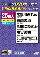 うたえもんW(演歌)122~木曽川みれん~