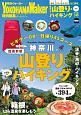 神奈川の山登り&ハイキング<超最新版> ビギナーOK!日帰り45コース