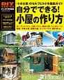 自分でできる!小屋の作り方 DIY SERIES