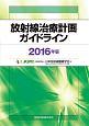 放射線治療計画ガイドライン 2016