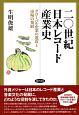 二〇世紀日本レコード産業史 グローバル企業の進攻と市場の発展
