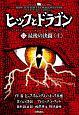 ヒックとドラゴン 12 最後の決闘(上)
