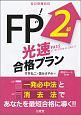 FP2級光速合格プラン