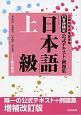 日本語検定公式テキスト・例題集 「日本語」上級<増補改訂版>