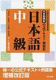 日本語検定公式テキスト・例題集 「日本語」中級<増補改訂版> 文部科学省後援事業