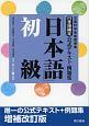 日本語検定公式テキスト・例題集 「日本語」初級<増補改訂版> 文部科学省後援事業