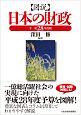 図説・日本の財政 平成28年