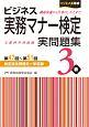 ビジネス実務マナー検定 実問題集 3級 第47回~第51回