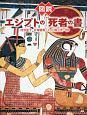 図説・エジプトの「死者の書」<新装版>