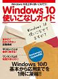 Windows10使いこなしガイド Anniversary Update対応