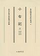 小右記 尊経閣善本影印集成57 (2)