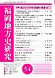福岡地方史研究 福岡地方史研究会会報「年報」(54)