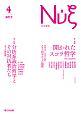 nyx-ニュクス- 特集:開かれたスコラ哲学/分析系政治哲学とその対抗者たち (4)