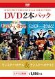 お買い得 DVDパック モンスター・ホテル/モンスター・ホテル2