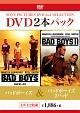お買い得 DVDパック バッドボーイズ/バッドボーイズ 2バッド