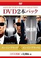 お買い得 DVDパック メン・イン・ブラック/メン・イン・ブラック2