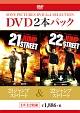 お買い得 DVDパック 21ジャンプストリート/22ジャンプストリート