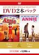 お買い得 DVDパック アニー(1982)/アニー(2014)