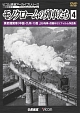 ビコム鉄道アーカイブシリーズ モノクロームの列車たち 4 蒸気機関車<中国・九州-1>篇 上杉尚祺・茂樹8ミリフィルム作品集