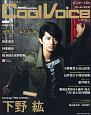 Cool Voice PASH! Special Edition (19)