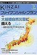 KINZAI ファイナンシャル・プラン 2016.9 (379)
