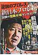 逆説のプロレス 新日本プロレス「伝説の危険水域ケンカマッチ」 (6)