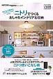 NITORI magazine ニトリでつくるおしゃれインテリア&収納 (1)