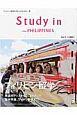 Study in the Philippines この一冊でフィリピン留学のすべてがわかる!(1)