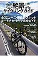 自転車ビギナーでもOK! 首都圏「絶景」サイクリングガイド 全32コース46絶景スポットルートナビ付きで完全ガ