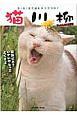 猫川柳 もふもふ覇王伝 五・七・五で詠むネコゴコロ!