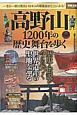 高野山 1200年の歴史舞台を歩く 一生に一度は見たい日本人の原風景がここにある!
