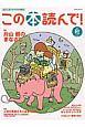 この本読んで! 2016秋 絵本と読みきかせの情報誌(60)