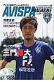AVISPA MAGAZINE アビスパ福岡オフィシャルマガジン(2)