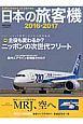 日本の旅客機 2016-2017