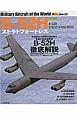 B-52Hストラトフォートレス 世界の名機シリーズ