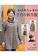 おばあちゃまの手作り秋冬服