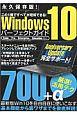 Windows10 パーフェクトガイド