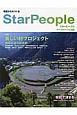 StarPeople 2016Autumn 覚醒文化をつくる(60)