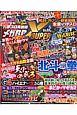 パチスロ実戦術メガBB SUPER X (4)