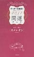 ゲッターズ飯田の五星三心占い 開運ブック 2017 金のカメレオン・銀のカメレオン