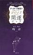ゲッターズ飯田の五星三心占い 開運ブック 2017 金の時計・銀の時計