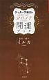 ゲッターズ飯田の五星三心占い 開運ブック 2017 金のイルカ・銀のイルカ