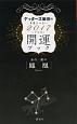 ゲッターズ飯田の五星三心占い 開運ブック 2017 金の鳳凰・銀の鳳凰